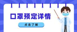 口罩预定疫情防控武汉新冠肺炎话题公众号首图