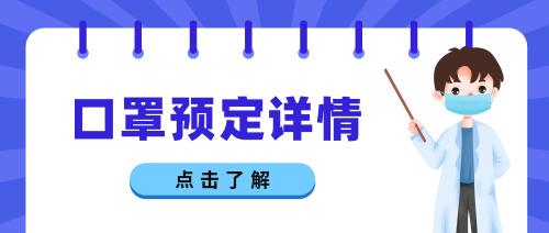 口罩預定疫情防控武漢新冠肺炎話題公眾號首圖