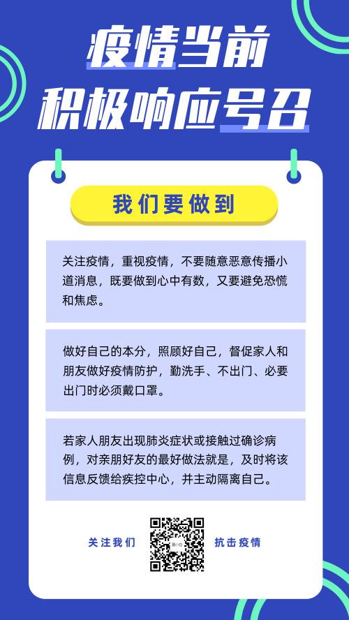 武漢疫情新冠肺炎抗疫號召通知海報