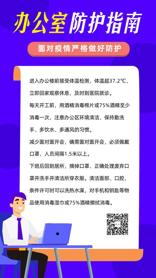 辦公室防護指南武漢疫情新冠肺炎海報