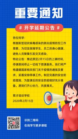 开学延期通知公告武汉疫情学校海报