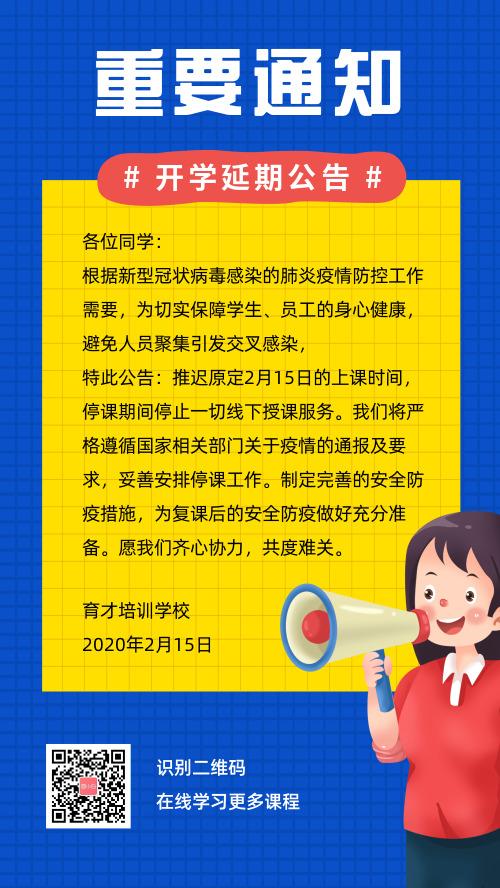 開學延期通知公告武漢疫情學校海報