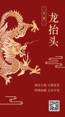 红色中国风二月二龙抬头海报