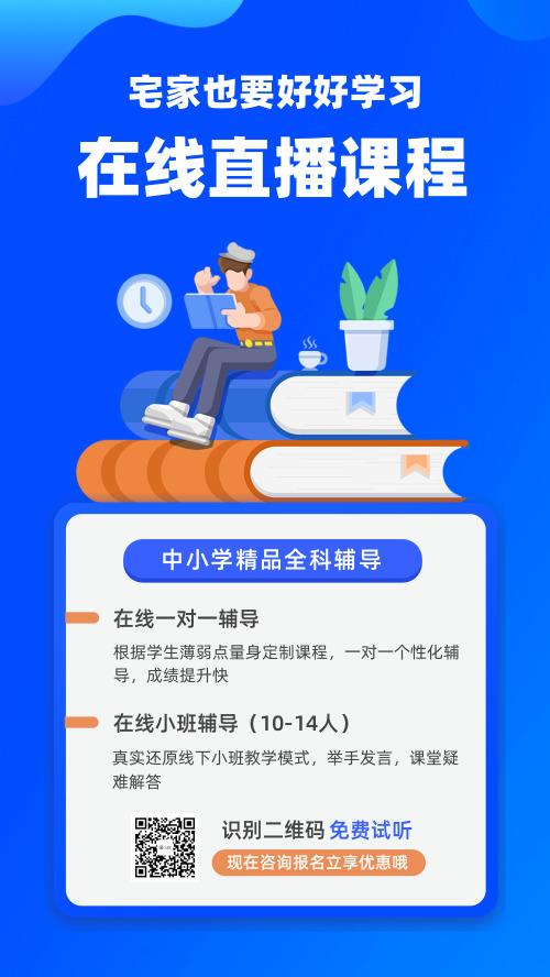 在线直播课程线上学习武汉疫情手机海报