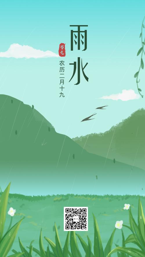 二十四节气之雨水节气海报谷雨春天