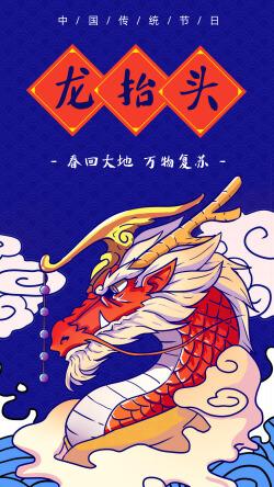 二月二龙抬头传统节日海报