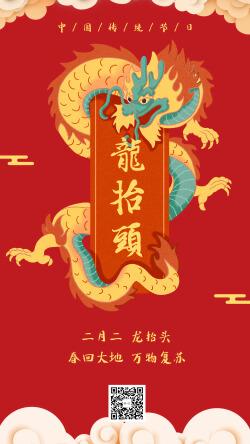 中国风祥龙二月二龙抬头海报