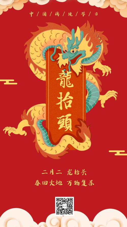 中國風祥龍二月二龍抬頭海報