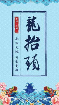 蓝色中国风二月二龙抬头海报