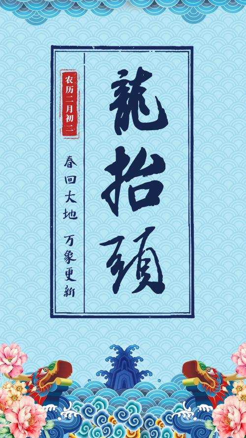 藍色中國風二月二龍抬頭海報