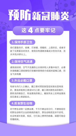 预防新冠肺炎武汉疫情抗疫科普通知海报