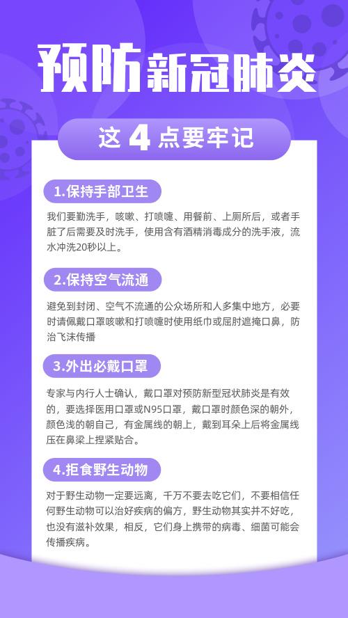 預防新冠肺炎武漢疫情抗疫科普通知海報