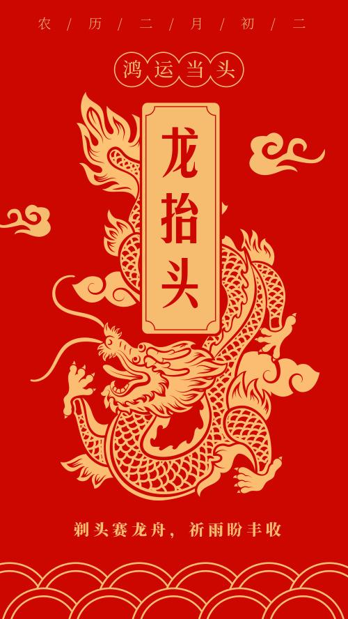 紅色復古中國風二月二龍抬頭海報