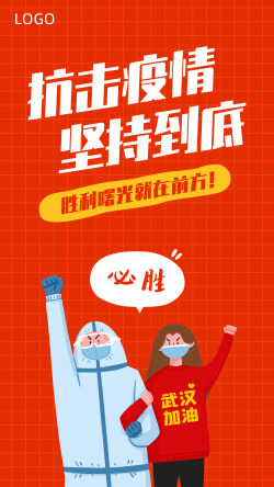 抗击疫情武汉加油激励加油正能量海报