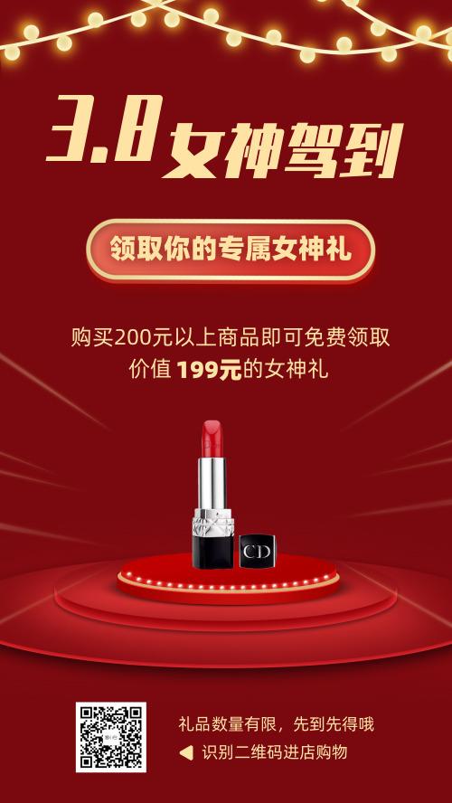 38女神节妇女节促销活动海报