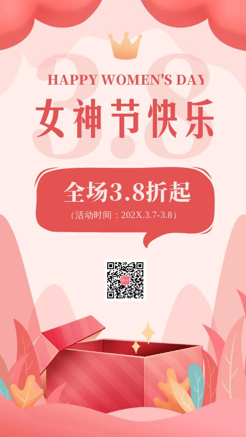 粉色38女神节女王节促销活动海报