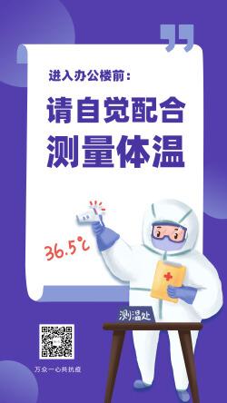 复工返工办公楼防疫测体温标语海报