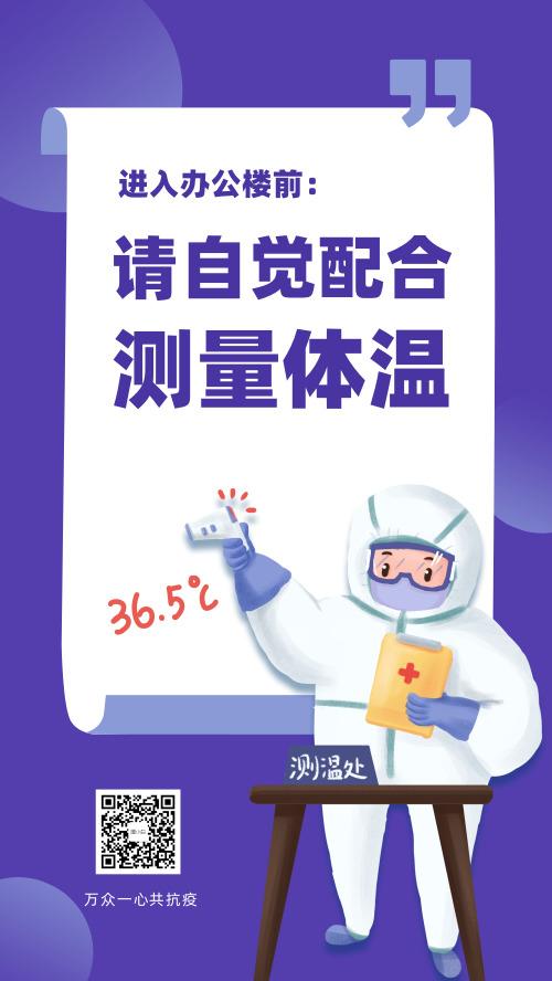 復工返工辦公樓防疫測體溫標語海報