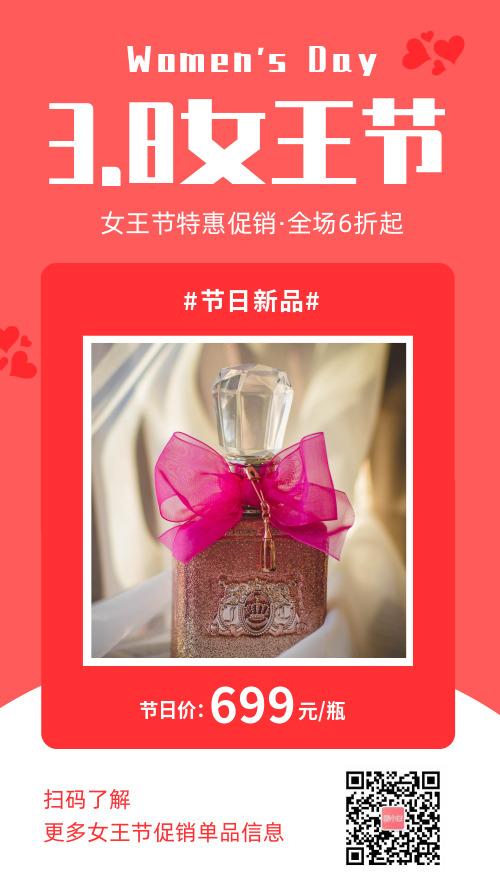 简约女王女神节产品促销宣传手机海报