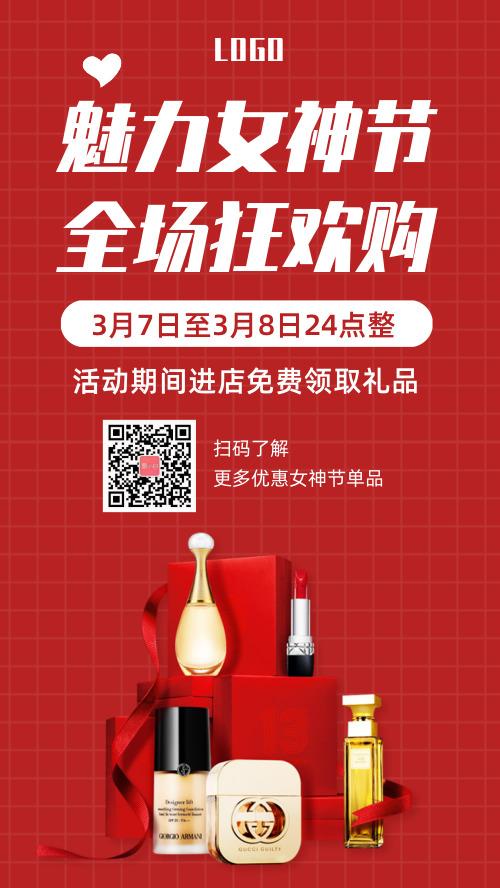 红色浪漫女神节狂欢促销宣传手机海报