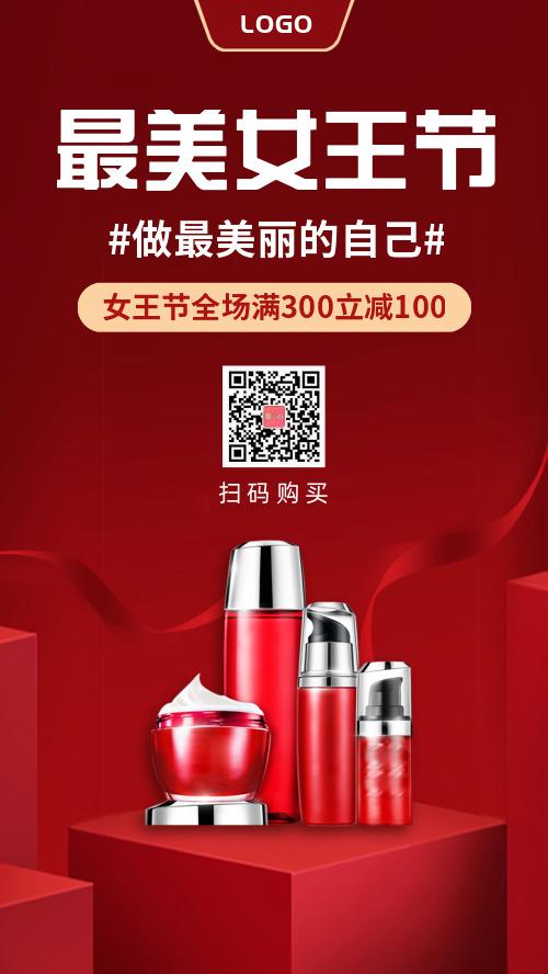 简约红色女王节活动促销宣传手机海报