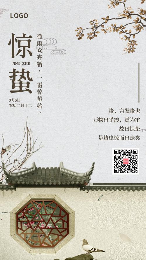 简约复古惊蛰传统节气宣传海报