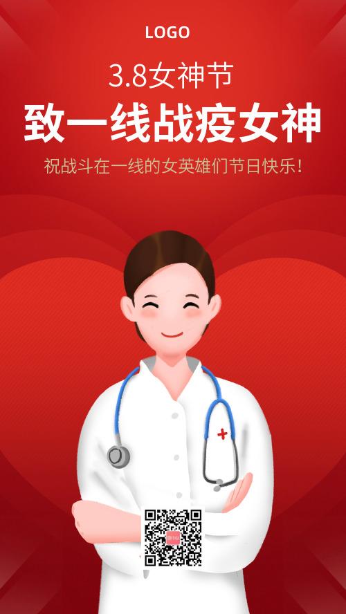 红色浪漫女神节致敬一战节日海报