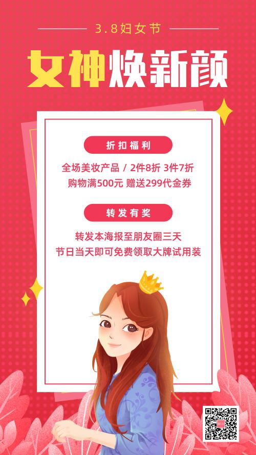 38妇女节女神节促销活动转发海报