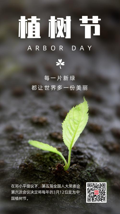 简约植树节日宣传手机海报