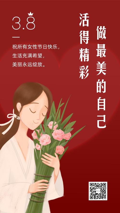 38妇女节女神节女王节祝福手机海报