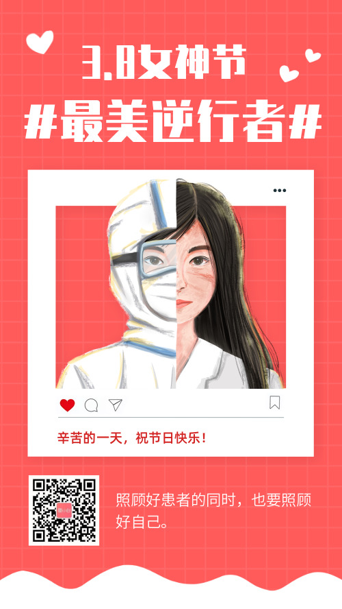 简约红色女神节致敬逆行者宣传节日海报