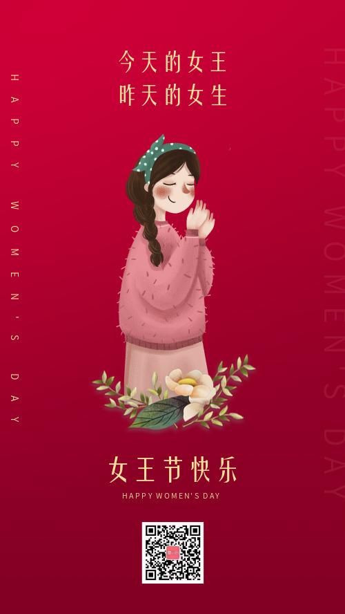 简约浪漫妇女节宣传手机海报