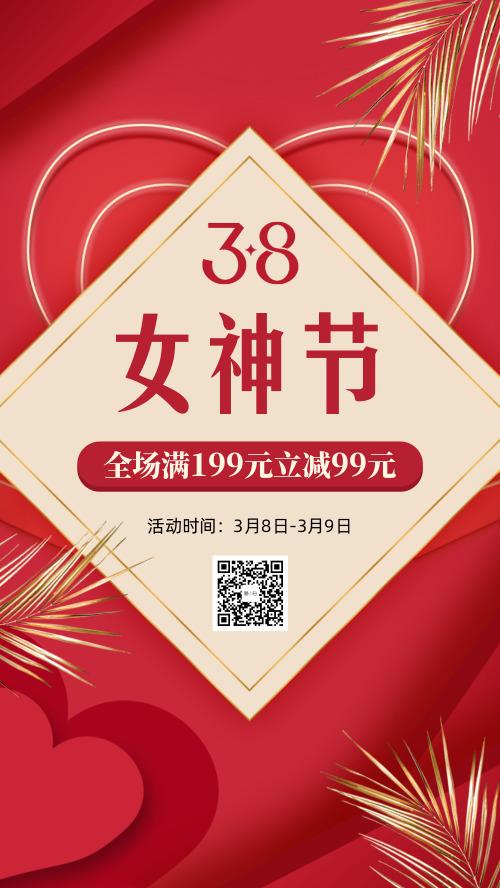 红色38女神节妇女节促销活动海报