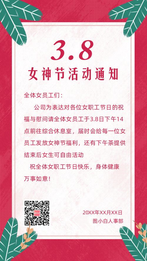 简约公司妇女节活动通知宣传手机海报