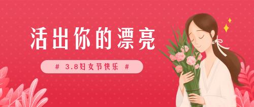 38妇女节女王节女神节公众号首图