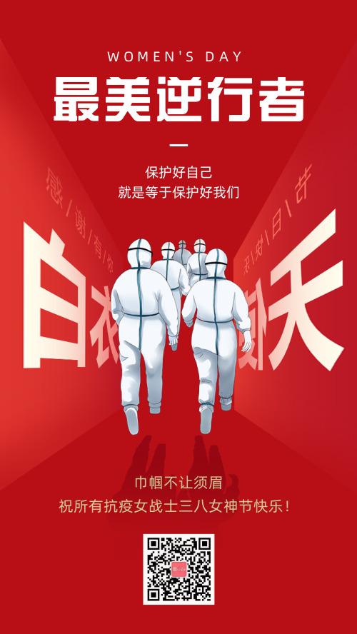 简约妇女节致敬巾帼宣传手机海报