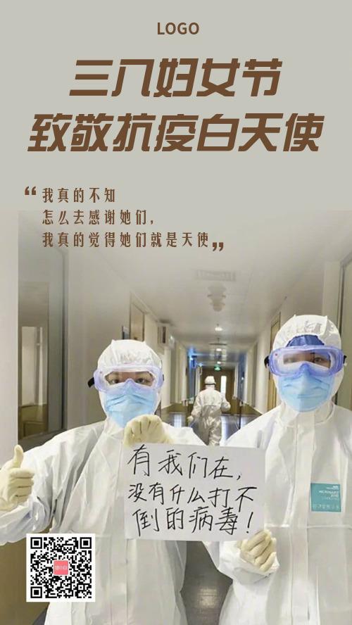 简约图文妇女节致敬白衣天使宣传手机海报