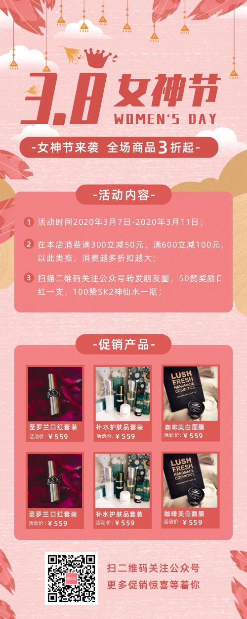简约红色插画妇女节活动促销宣传长图
