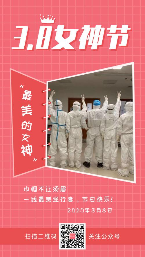 简约女神节致敬巾帼一线女护士宣传手机海报
