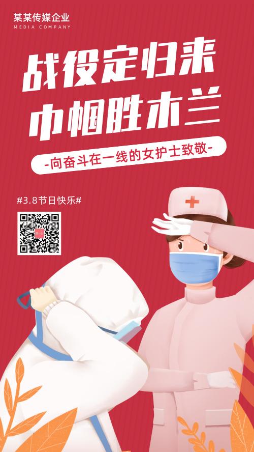 简约插画妇女节致敬一线宣传手机海报