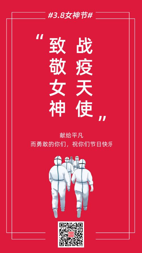 简约妇女节致敬一线医护人员宣传手机海报
