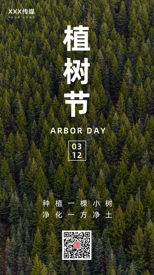 简约图文植树节宣传手机海报