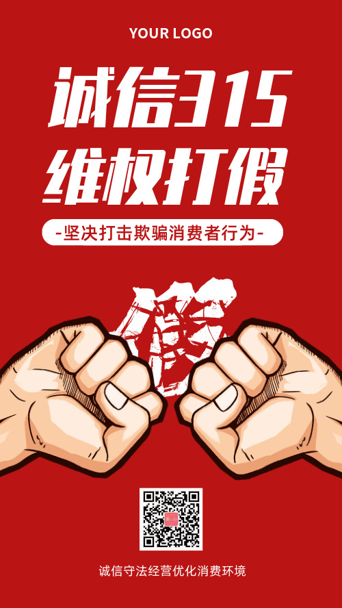 簡約誠信315國際消費者權益日宣傳手機海