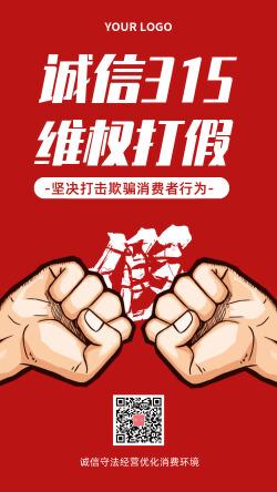 简约诚信315国际消费者权益日宣传手机海