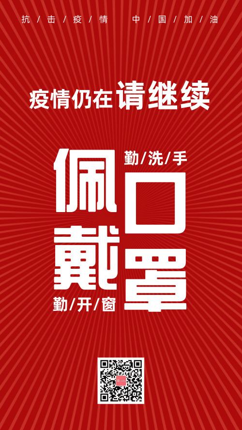 簡約紅色疫情仍在提醒宣傳手機海報