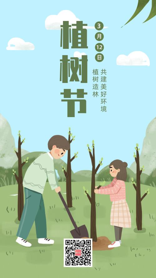 简约插画植树节宣传手机海报