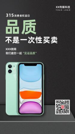 简约315消费者权益日品质产品宣传手机海