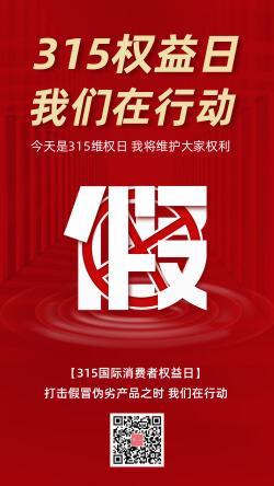 简约红色315消费者权益日手机海报