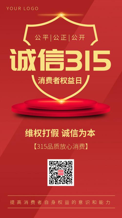 簡約誠信315消費者權益日海報