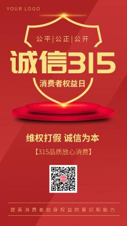 简约诚信315消费者权益日海报